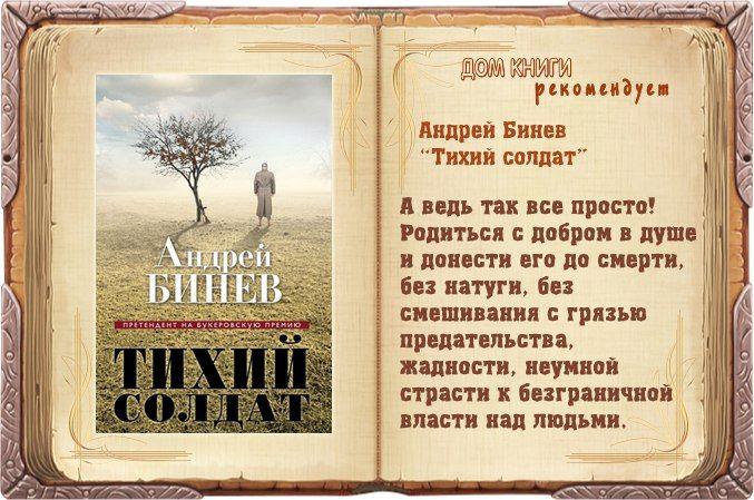 АНДРЕЙ БИНЕВ ТИХИЙ СОЛДАТ СКАЧАТЬ БЕСПЛАТНО