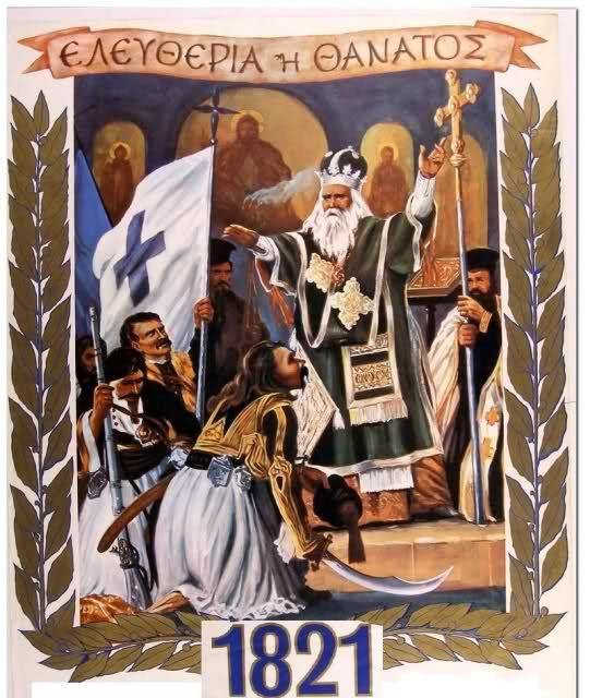Δραστηριότητες, παιδαγωγικό και εποπτικό υλικό για το Νηπιαγωγείο: 25η Μαρτίου 1821 στο Νηπιαγωγείο: 20 Χρήσιμες συνδ...