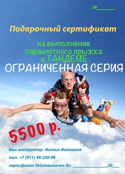 Подарочный сертификат | ВКонтакте