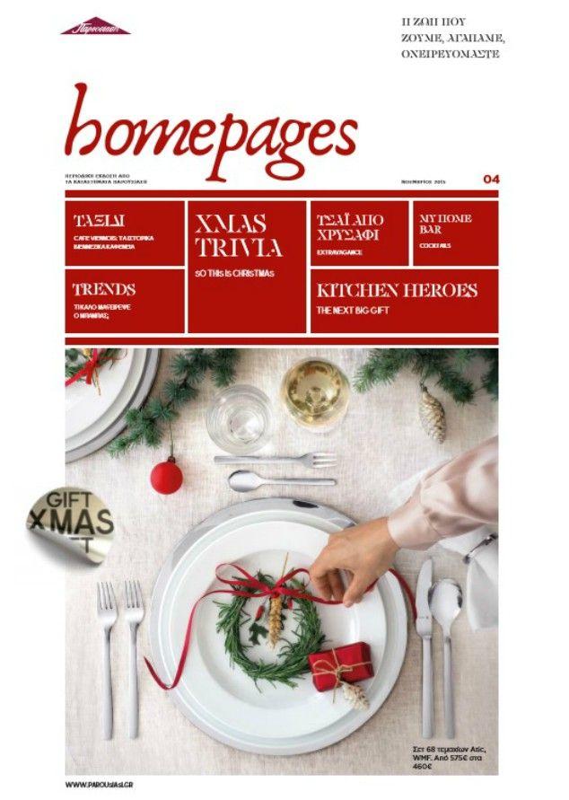 Just arrived! Το νέο HOMEPAGES είναι εδώ. Πλούσιο σε προτάσεις για το χειμωνιάτικο και γιορτινό σπίτι, με φρέσκα διακοσμητικά trends, με ιστορίες life style που σε ταξιδεύουν και γεμάτο ιδέες για δώρα που αξίζουν στον εαυτό μας και στους φίλους μας. Αναζητήστε το σε όλα τα κατασήματα Παρουσίαση!