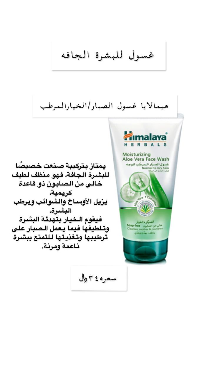 Https Instagram Com Munaya011 Igshid Nvurnr1g4d50 Aloe Vera For Face Aloe Vera Face Wash Face Wash