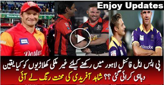 Latest News About PSL: All International Players Ready to Play PSL's Final In Pakistan