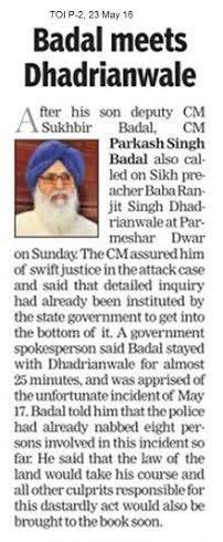 CM Parkash Singh Badal meets Dhandrianwale, assures speedy probe #WeSupportSAD #ShiromaniAkalidal