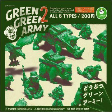 パンダの穴 グリーングリーンアーミー2 | 商品詳細情報 | 商品をさがす | タカラトミーアーツ