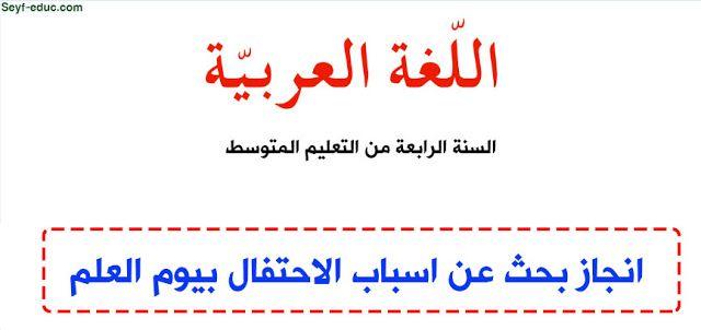 انجاز بحث عن اسباب الاحتفال بيوم العلم للسنة الرابعة متوسط Http Www Seyf Educ Com 2020 01 Pre Lecon Ba7th Jour Educ Arab Arabe Calligraphy Arabic Calligraphy