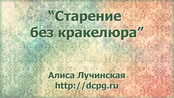 Подробности: http://dcpg.ru/starenie/ Способы состаривания декупажных работ без кракелюра [00:17] Способ №1 - Создение эффекта потертостей [02:21] Способ №2 ...