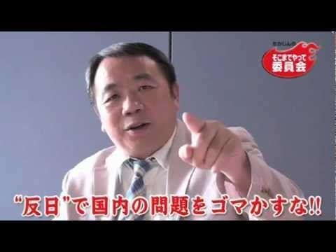 石平氏が中国政府に警告する