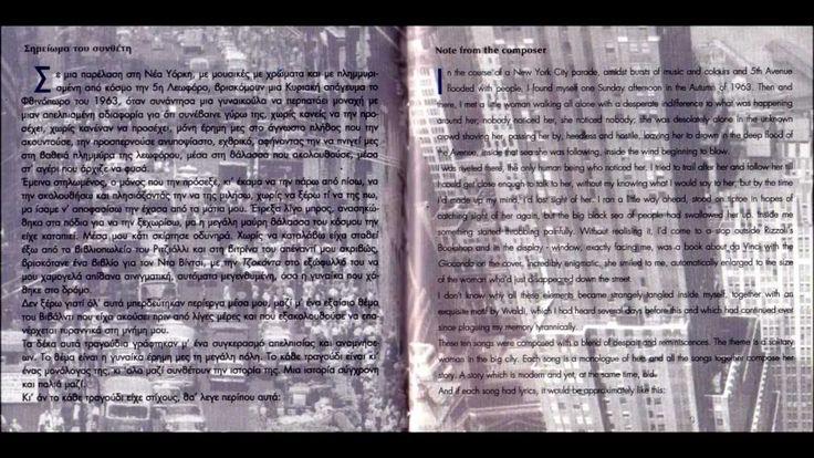 Μάνος Χατζιδάκις - Το χαμόγελο της Τζοκόντας Full Album