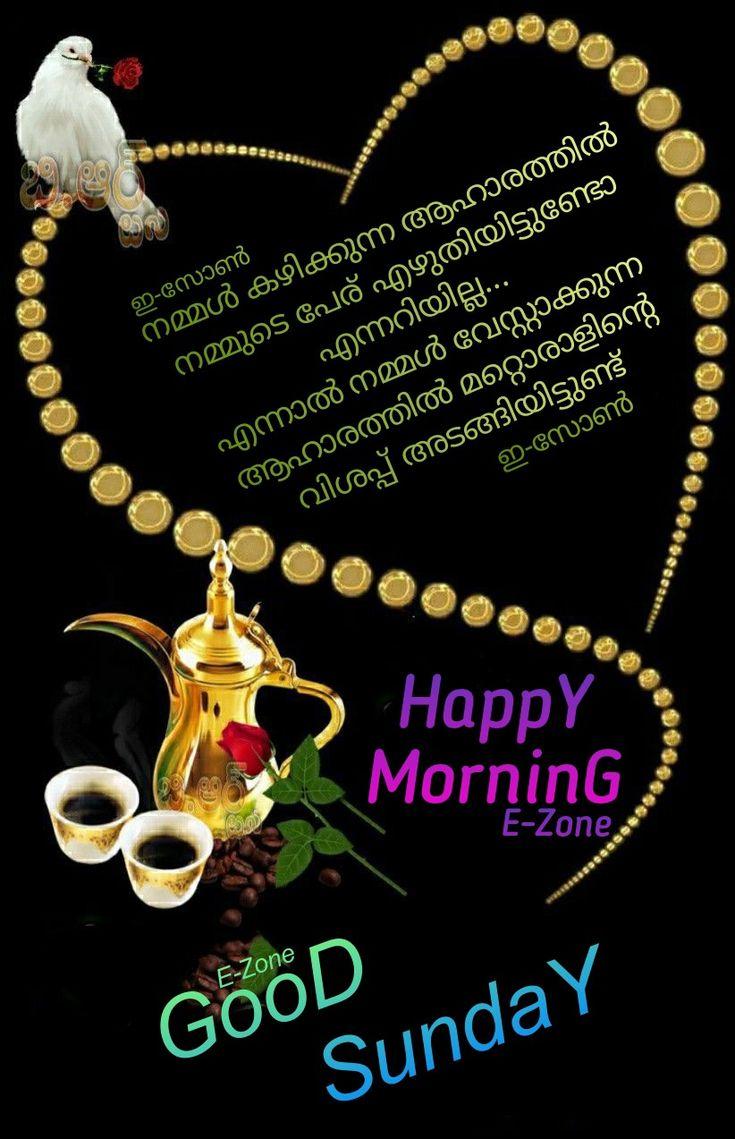 Pin by Eron on Good Morning ( Sunday Malayalam ) Good