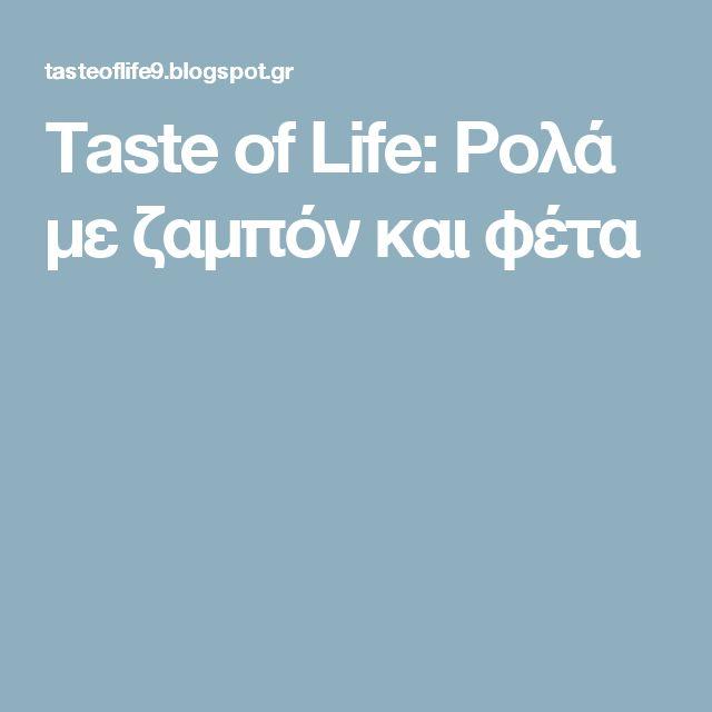 Taste of Life: Ρολά με ζαμπόν και φέτα