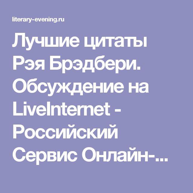 Лучшие цитаты Рэя Брэдбери. Обсуждение на LiveInternet - Российский Сервис Онлайн-Дневников