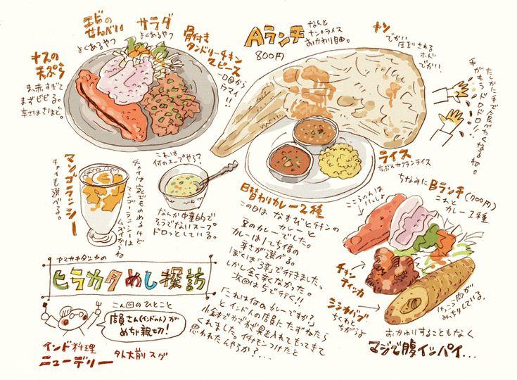 ヒラカタめし探訪 ニューデリーの画像:週間山崎絵日和