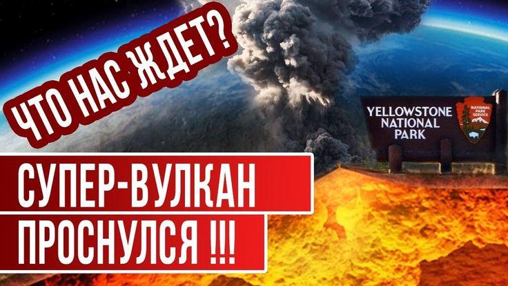 ЙЕЛЛОУСТОНСКИЙ ВУЛКАН ПРОСЫПАЕТСЯ! Когда начнется извержение? И настанет...