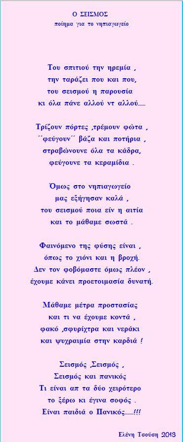 ποίημα Pitsina