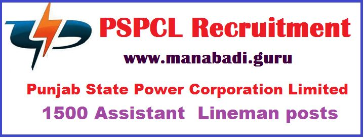 PSPCL (Punjab State Power Corporation Limited ) Recruitment 2017 for 1500 Assistant Lineman posts