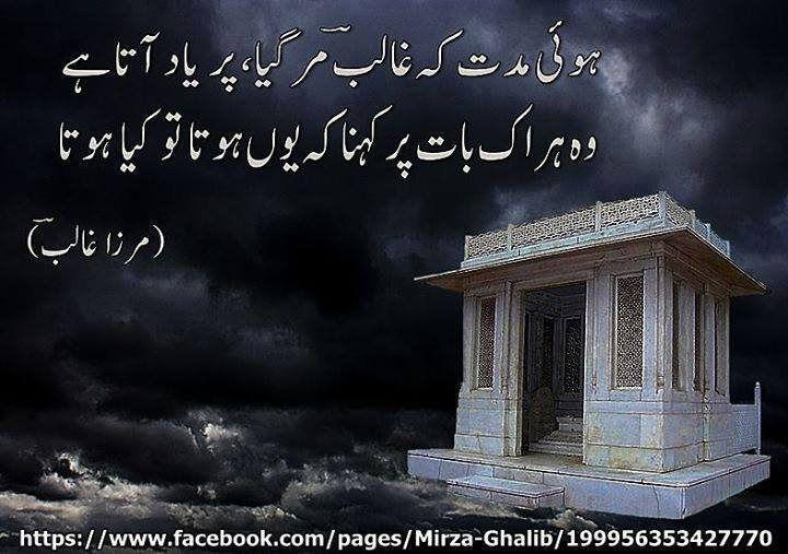 mirza ghalib poetry - Google Search | Urdu Maxims ...