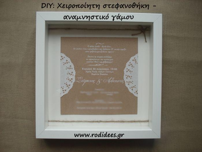 Χειροποίητη στεφανοθήκη - αναμνηστικό γάμου