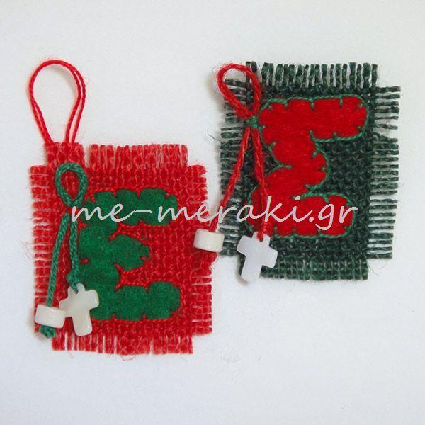 Handmade martirika Me Meraki Mpomponieres Χειροποίητα μαρτυρικά βάπτισης, τσόχα στολίδια κρεμαστά για το χριστουγεννιάτικo δέντρο. Με Μεράκι Μπομπονιέρες, μαρτυρικά βάπτισης, μπομπονιέρα βάπτισης www.me-meraki.gr Μαρτυρικά Βάπτισης  Μ062-Β