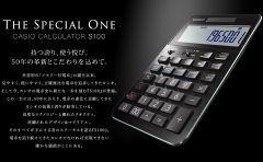 カシオの電卓発売50周年記念モデルCASIO S100がなんと30000円で発売されていました  普通の電卓に見えますが筺体はアルミ削り出しで液晶は両面ARコート反射防止コーティングでどんな光源下でも極めて高い視認性を確保しているそうです