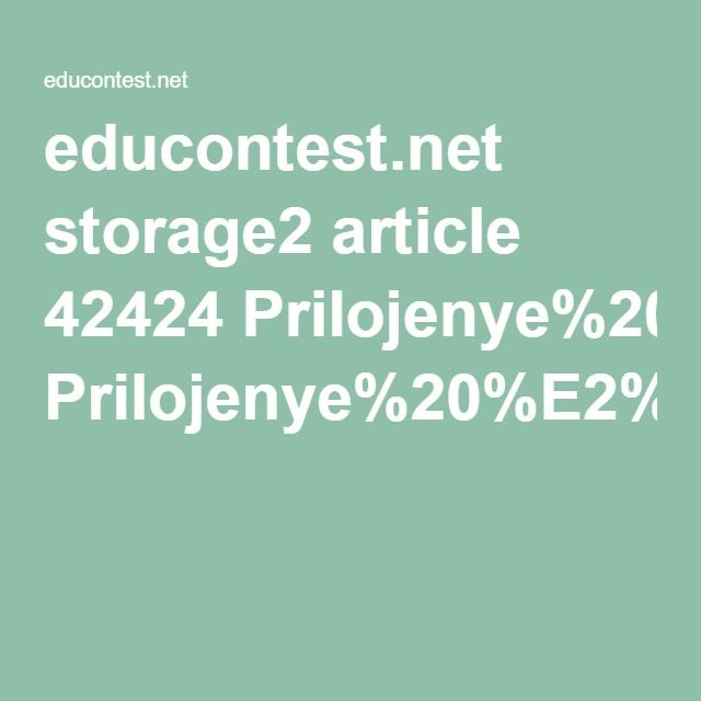educontest.net storage2 article 42424 Prilojenye%20%E2%84%961.pdf