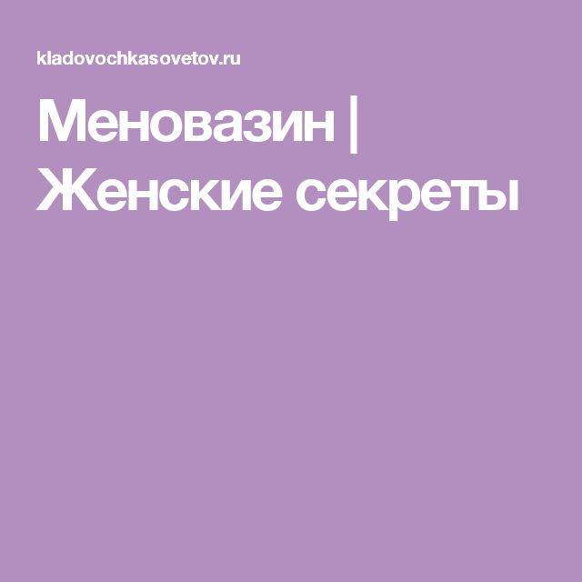 Меновазин | Женские секреты