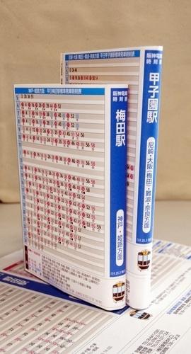 Train timetables♡☆Xx