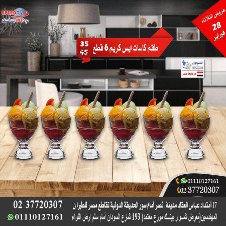عروض سبيد تي في بجميع الفروع فقط الثلاثاء 28 فبراير 2017    Speed Tv egypt offers only Tusday 28 Feb 2017