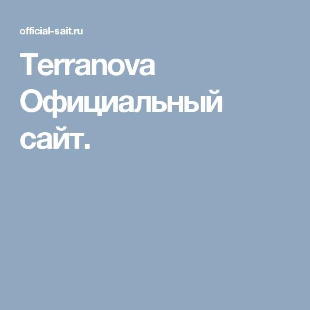 Terranova Официальный сайт.