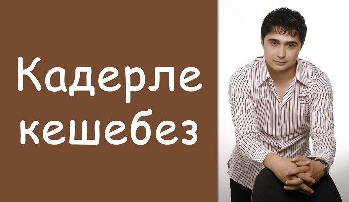 Раяз Фасихов - Кадерле кешебез http://tatbash.ru/tatarskie/klipy/5230-rayaz-fasikhov-kaderle-keshebez