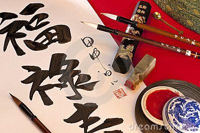 La calligrafia cinese,è una delle due più nobili forme d'arte (essendo la seconda l'arte). La sua pratica è faticosa e richiede strumenti ben precisi.