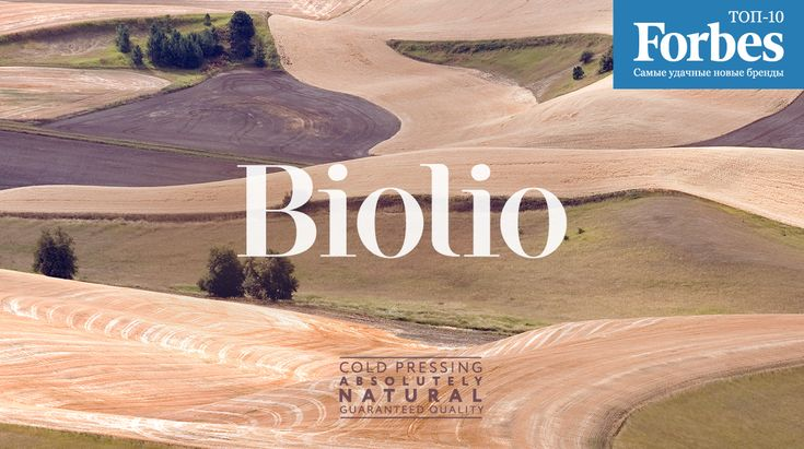Biolio. Logo. Cold pressing absolutely natural oils