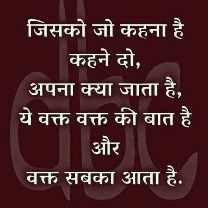 Kyun Ki Zindagi Par Vaqth Ka Raj Chaltha Inspirational Quotes