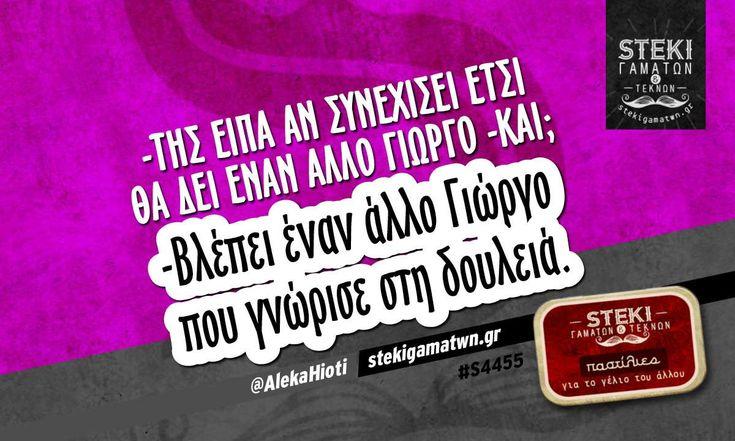 -Της είπα αν συνεχίσει έτσι  @AlekaHioti - http://stekigamatwn.gr/s4455/