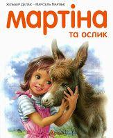 Книги для наших деток: Мартина и ослик; Мартина и новоселье — детки-конфетки Марселя Марлье (издательство Афиша)