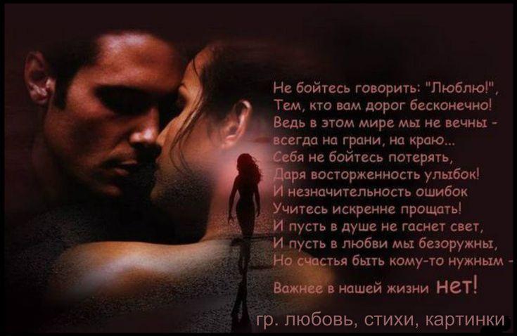 то, бесконечность стихи о любви только
