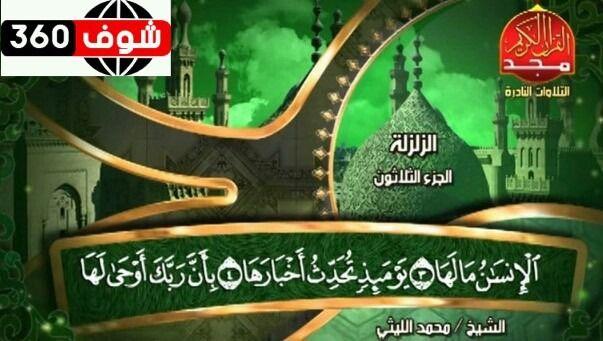 تردد جميع قنوات القرآن الكريم والقنوات الدينية الإسلامية على النايل سات 2020 شوف 360 الإخبارية News