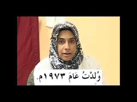 122 Of 123 - Advanced Arabic Course - Arabic Conversation Drills - Video...