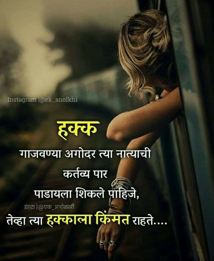 Follow Me On Instagram Imkomal06 Marathi Love Quotes Relationship Quotes Marathi Quotes