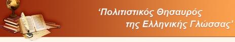 Πολιτιστικός Θησαυρός της Ελληνικής Γλώσσας  04/07/2012 — sofilab    Ο Πολιτιστικός Θησαυρός της Ελληνικής Γλώσσας είναι μια ψηφιοποιημένη πρωτογενής πολιτιστική συλλογή κειμένων της νεοελληνικής γραμματείας, που περιλαμβάνει κυρίως αντιπροσωπευτικά κείμενα συγγραφέων από όλα τα λογοτεχνικά είδη.