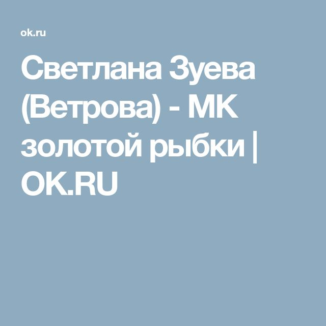 Светлана Зуева (Ветрова) - МК золотой рыбки | OK.RU