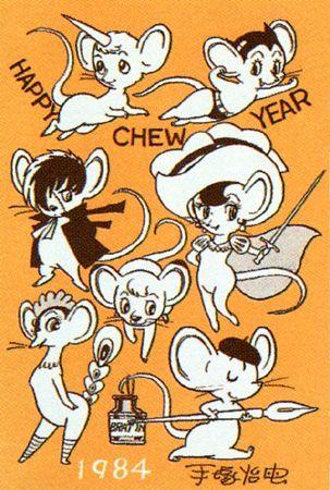 1984年 手塚治虫年賀状