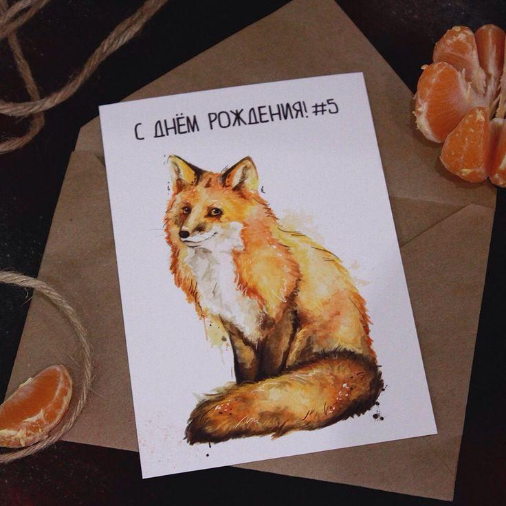 Дочери мамы, открытки лис