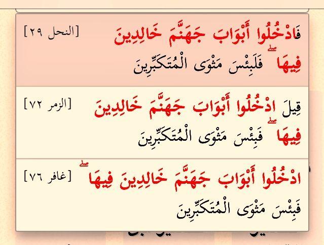 النحل ٢٩ فادخلو أبواب جهنم خالدين فيها Calligraphy Arabic Calligraphy Arabic