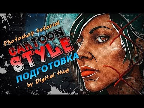 CARTOON STYLE| Арт обработка портрета в фотошоп (Photoshop). Часть 1 - Подготовка | by digital thug - YouTube