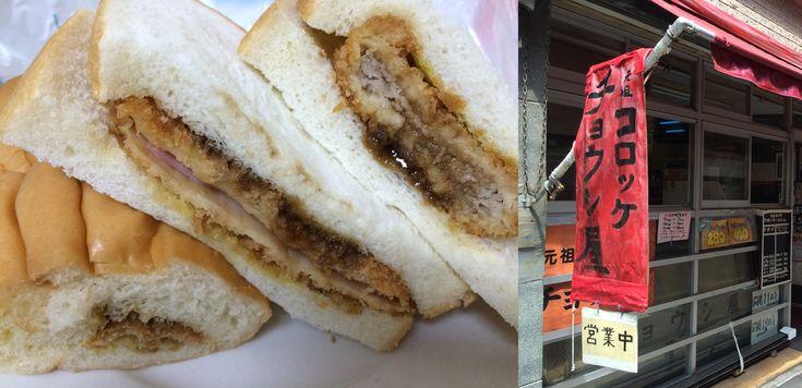 銀座のチョウシ屋はコロッケやハムカツをサンドしたコッペパンが名物!   フードアナリスト愛の東京グルメ食べ歩きブログ - Part 2