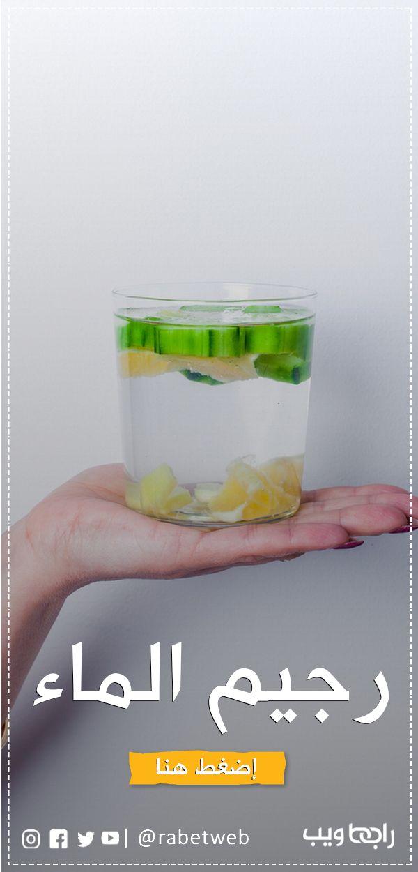 رجيم الماء أفضل رجيم لإنقاص الوزن