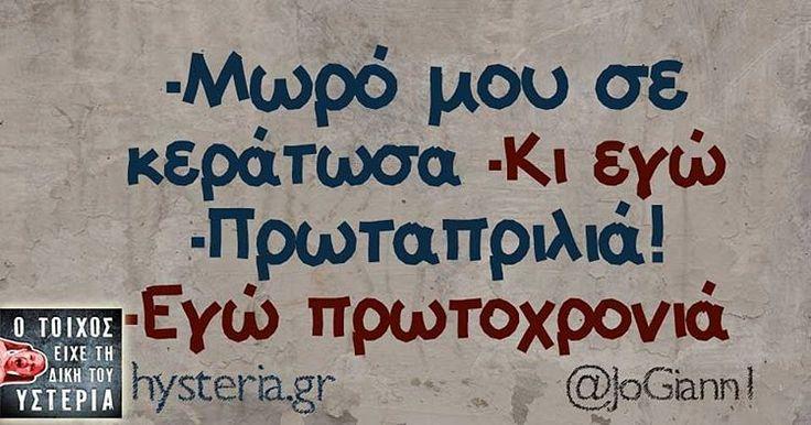 """12.3 χιλ. """"Μου αρέσει!"""", 95 σχόλια - Ο Τοίχος της Υστερίας (@hysteria_gr) στο Instagram"""
