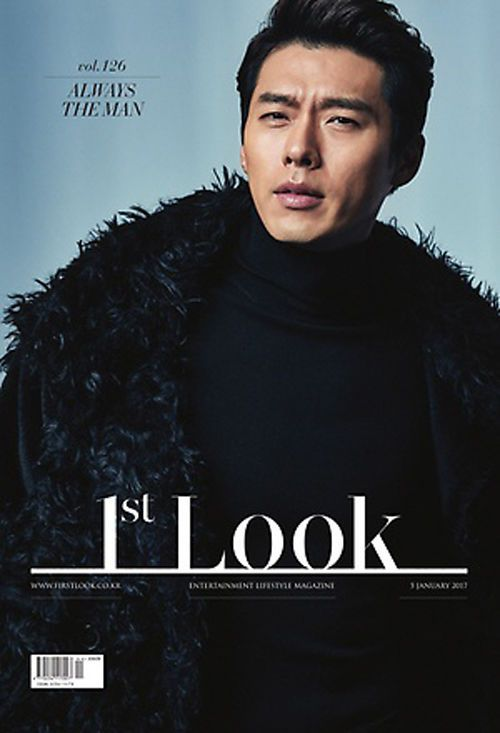 1st Look First Look 126th Korea Magazine January 2017 Hyun-Bin cover