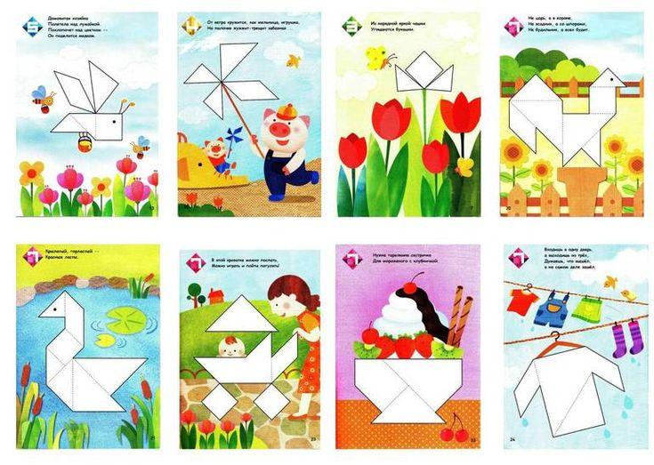 Танграм+раздача материала - Игры с детьми - Babyblog.ru