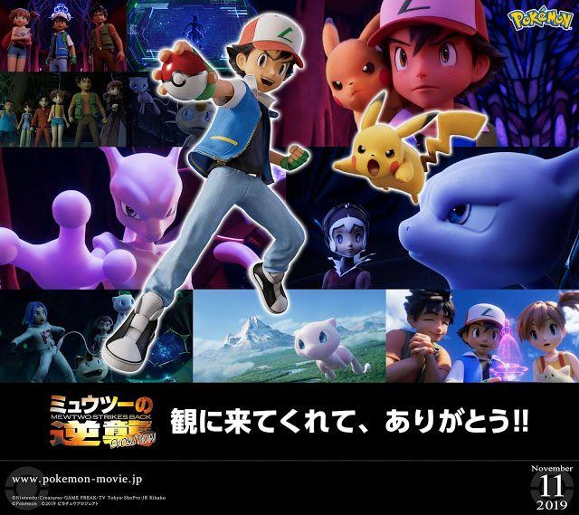 Descargar Pelicula Pokemon Movie 22 Mewtwo No Gyakushuu Evolution Mega Hd Sub Esp Pokemon La Pelicula Descargar Pelicula Cosas De Pokemon